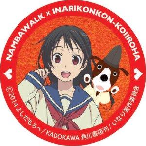 Live Inari Kon Kon Contest
